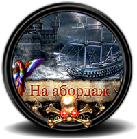 http://corsairs-harbour.ru//images/dbgames/206.png