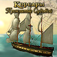 http://corsairs-harbour.ru//images/dbgames/236.jpg