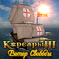 http://corsairs-harbour.ru//images/dbgames/237.jpg