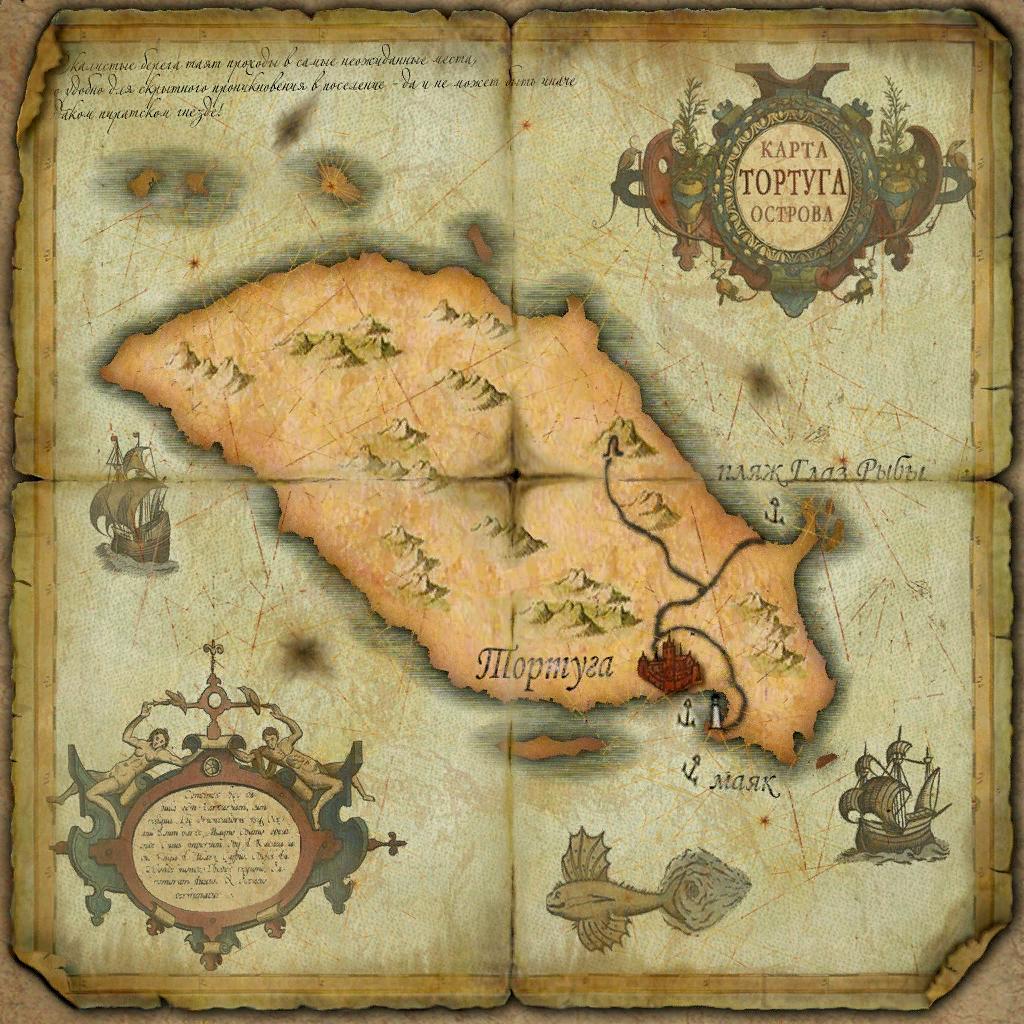 Территории пиратов